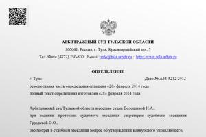 Дело № A13-4576-2018